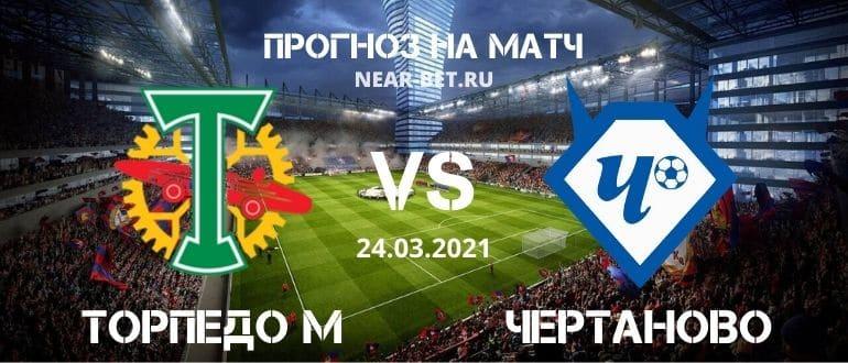 Торпедо Москва – Чертаново: прогноз и ставка на матч