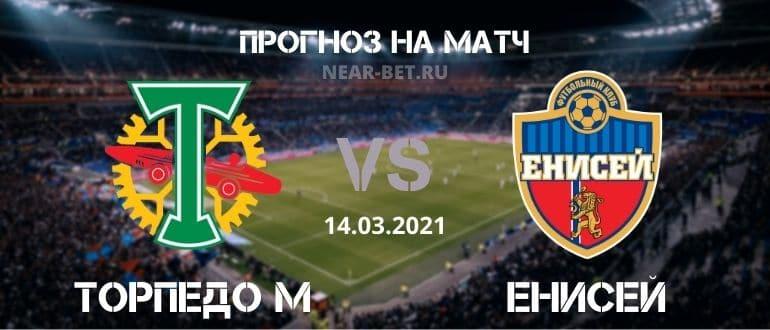 Торпедо Москва – Енисей: прогноз и ставка на матч