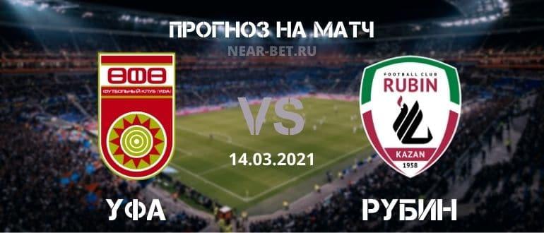 Уфа – Рубин: прогноз и ставка на матч