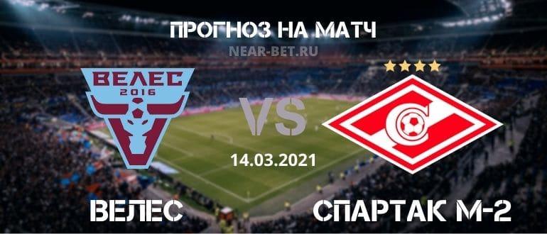 Велес Москва – Спартак Москва 2: прогноз и ставка на матч