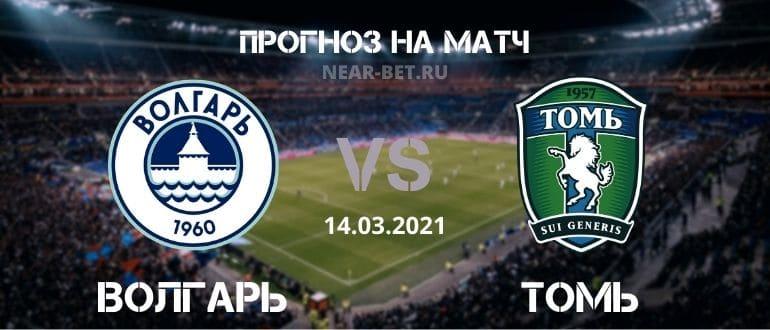 Волгарь – Томь: прогноз и ставка на матч
