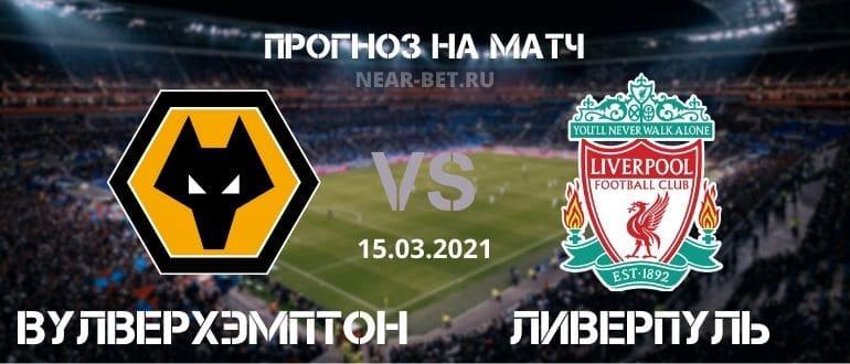 Вулверхэмптон – Ливерпуль: прогноз и ставка на матч