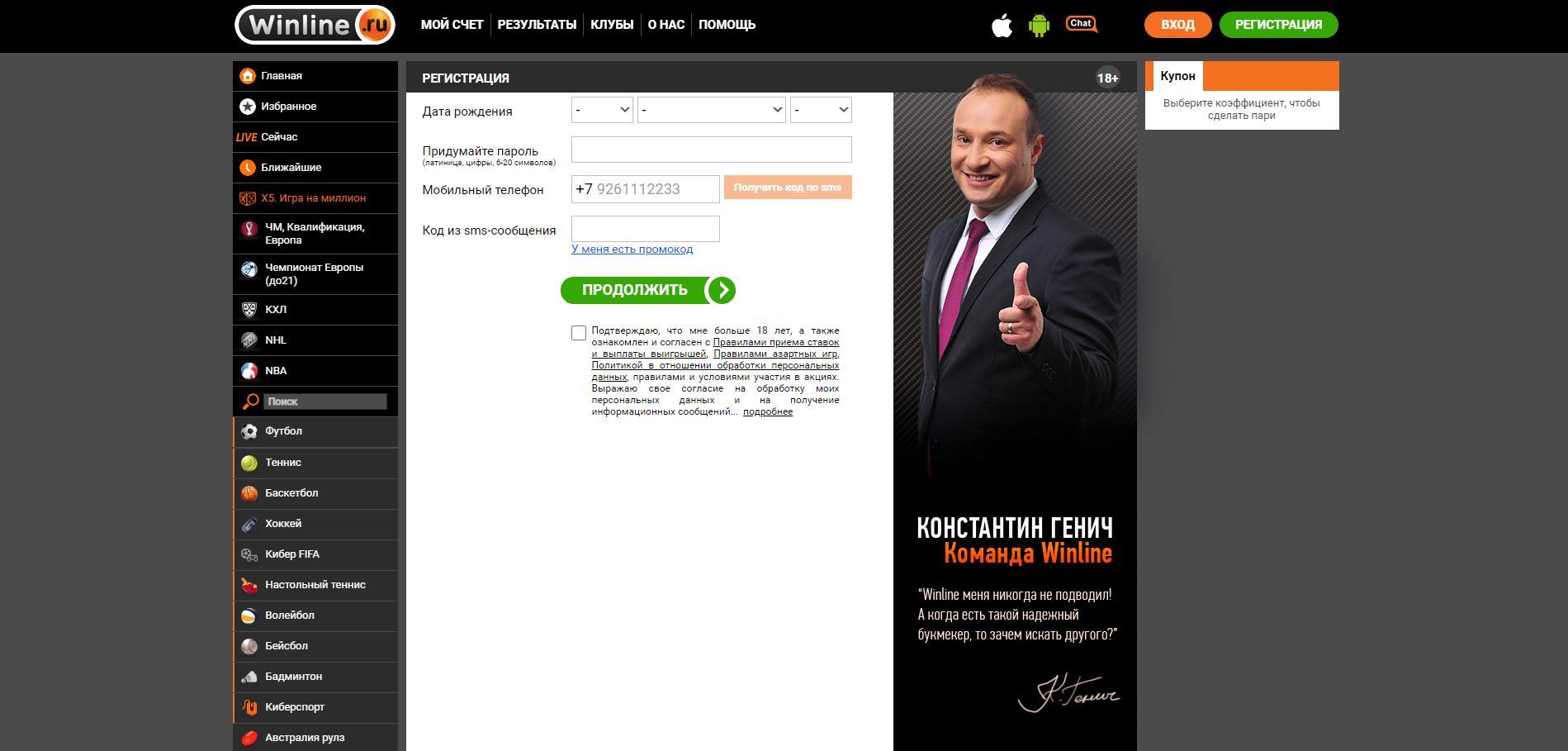 Винлайн букмекерская контора официальный сайт обзор