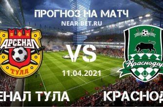Арсенал Тула – Краснодар: прогноз и ставка на матч