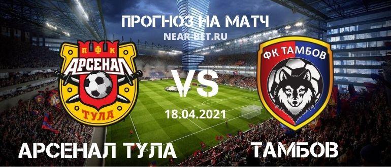 Арсенал Тула – Тамбов: прогноз и ставка на матч