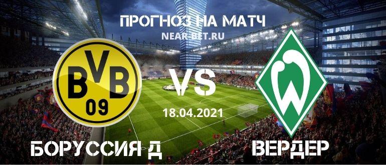 Боруссия Д – Вердер: прогноз и ставка на матч