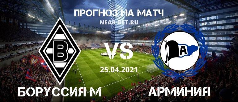 Боруссия М – Арминия: прогноз и ставка на матч