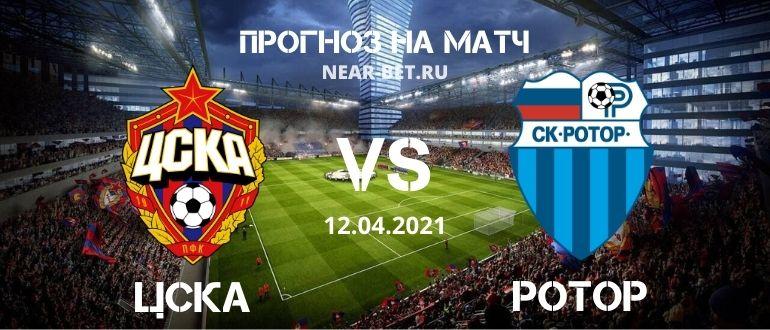 ЦСКА – Ротор: прогноз и ставка на матч