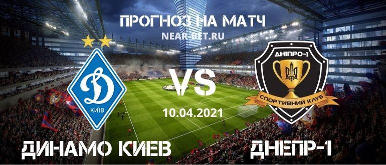 Динамо Киев – Днепр-1: прогноз и ставка на матч