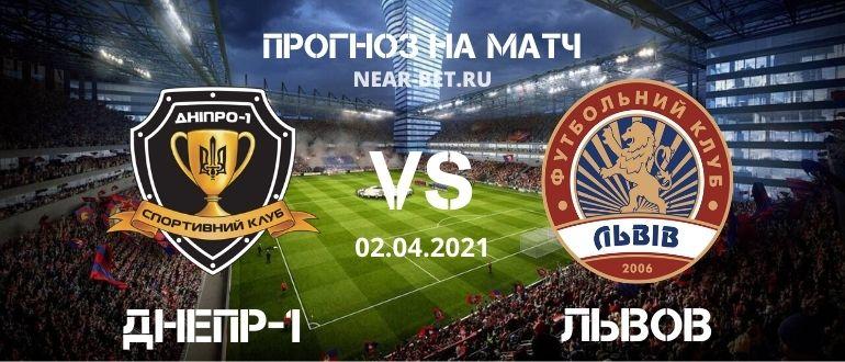 Днепр-1 – Львов: прогноз и ставка на матч