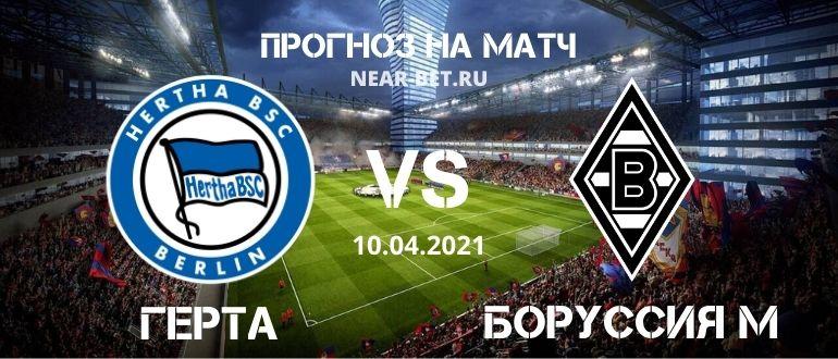 Герта – Боруссия М: прогноз и ставка на матч