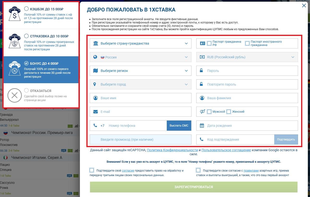 Как зарегистрироваться 1x stavka bk