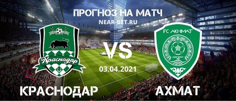 Краснодар – Ахмат: прогноз и ставка на матч
