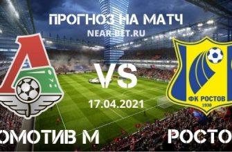 Локомотив Москва – Ростов: прогноз и ставка на матч