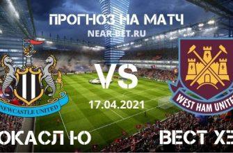 Ньюкасл Юнайтед – Вест Хэм: прогноз и ставка на матч