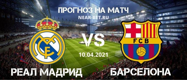 Реал Мадрид – Барселона: прогноз и ставка на матч