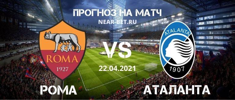Рома – Аталанта: прогноз и ставка на матч