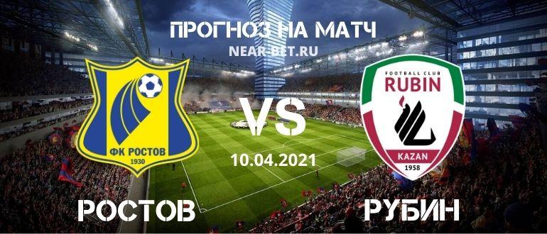 Ростов – Рубин: прогноз и ставка на матч