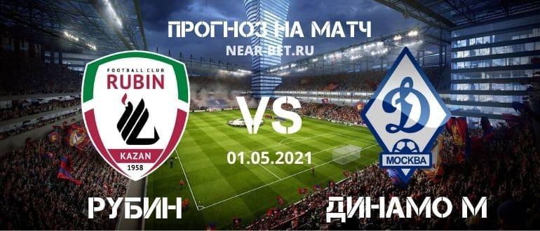 Рубин – Динамо Москва: прогноз и ставка на матч