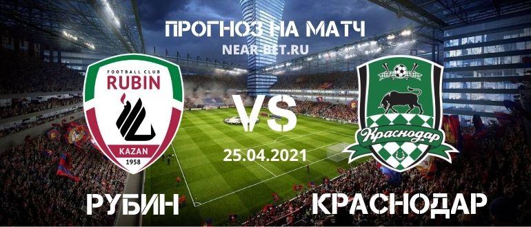 Рубин – Краснодар: прогноз и ставка на матч