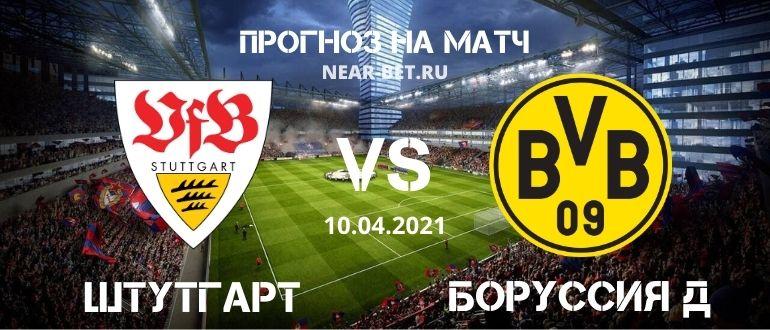 Штутгарт – Боруссия Д: прогноз и ставка на матч