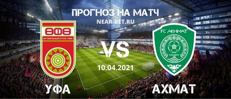 Уфа – Ахмат: прогноз и ставка на матч