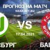 Вольфсбург – Бавария: прогноз и ставка на матч