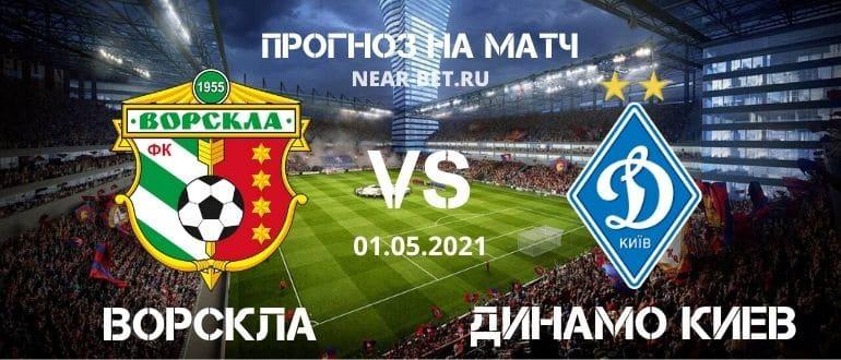 Ворскла – Динамо Киев: прогноз и ставка на матч