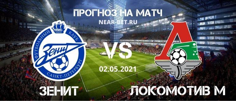 Зенит – Локомотив Москва: прогноз и ставка на матч