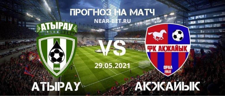 Атырау – Акжайык: прогноз и ставка на матч