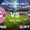 Бавария – Боруссия М: прогноз и ставка на матч