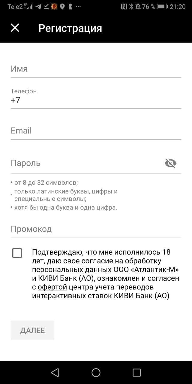 Как зарегистрироваться в приложение bettery под андроид