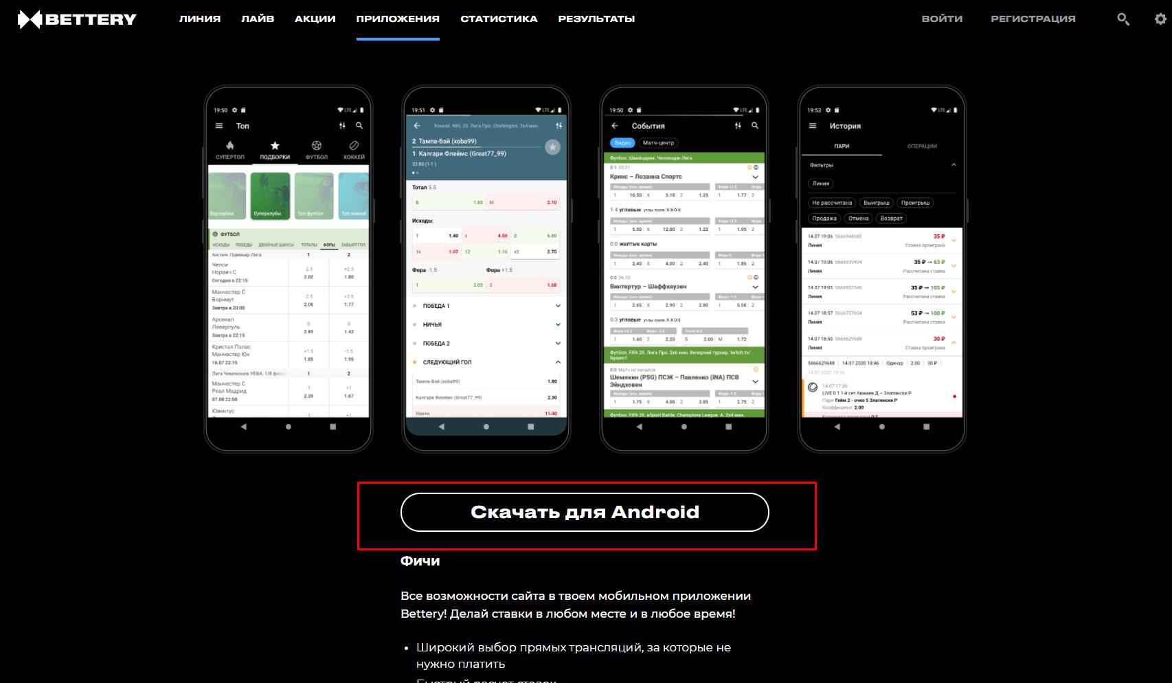 Где скачать приложение bettery на андроид телефон