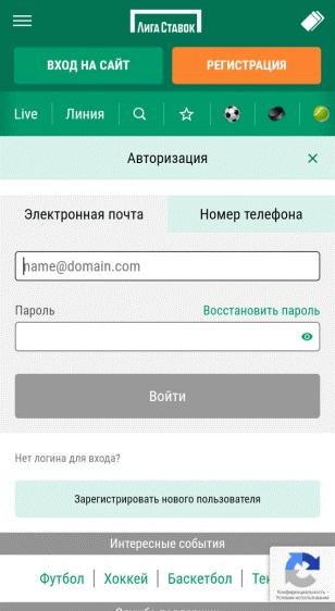 Лига ставок регистрация