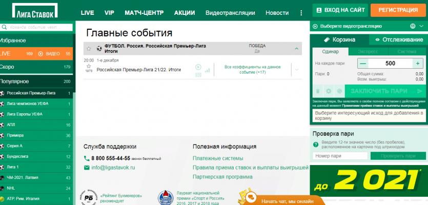 лига ставок букмекерская контора официальный сайт зарегистрироваться