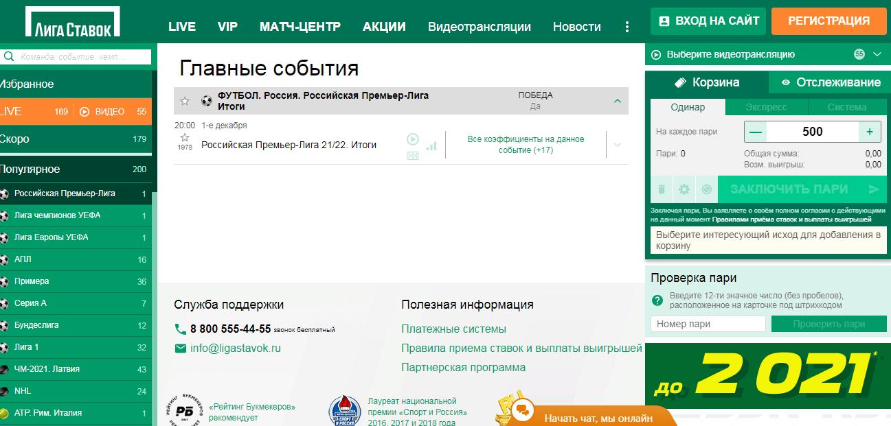 Регистрация на официальном сайте БК «Лига Ставок»
