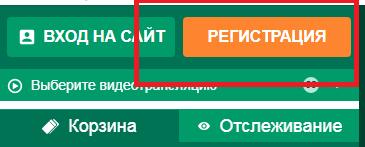 Регистрация на официальном сайте Лига Ставок
