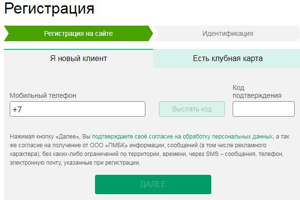Регистрация БК «Лига Ставок»