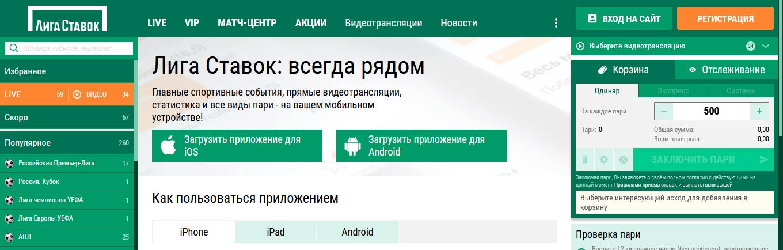 Где скачать приложение лига ставок на Андроид телефон
