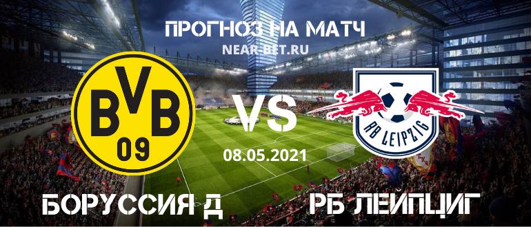 Боруссия Д – РБ Лейпциг: прогноз и ставка на матч
