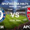 Челси – Арсенал: прогноз и ставка на матч