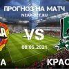 ЦСКА – Краснодар: прогноз и ставка на матч