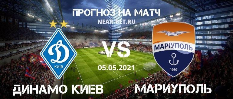 Динамо Киев – Мариуполь: прогноз и ставка на матч