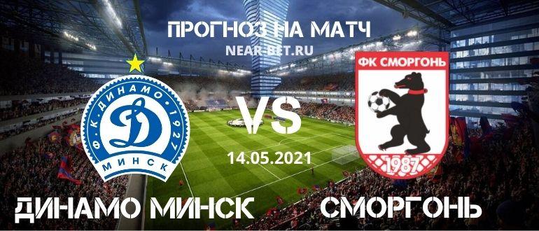 Динамо Минск – Сморгонь: прогноз и ставка на матч