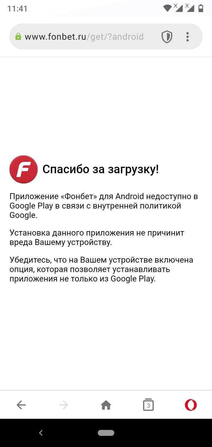 Где скачать приложение Fonbet на Андроид телефон