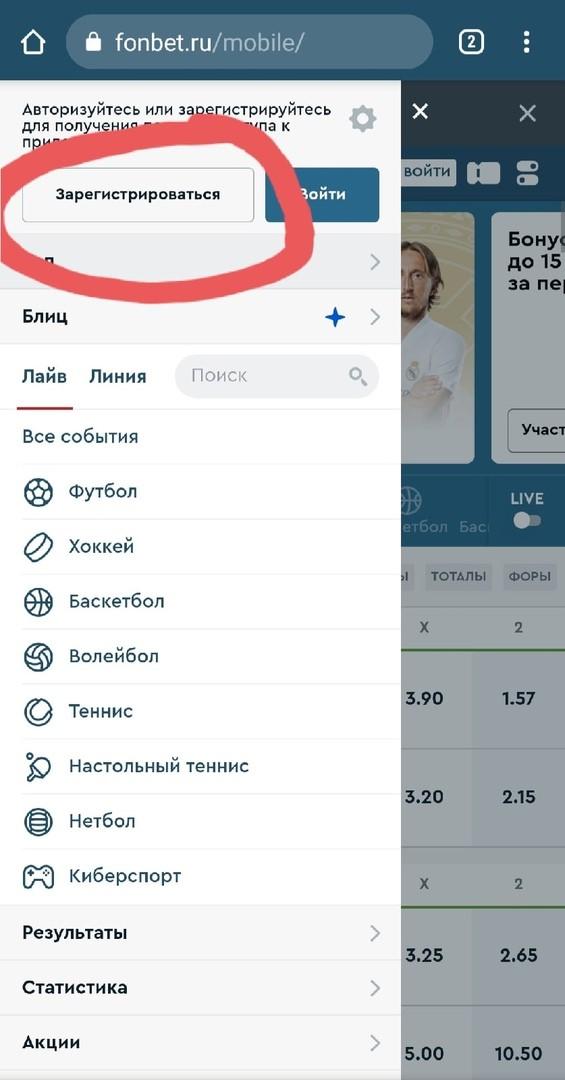 Как зарегистрироваться в приложение Fonbet под Андроид