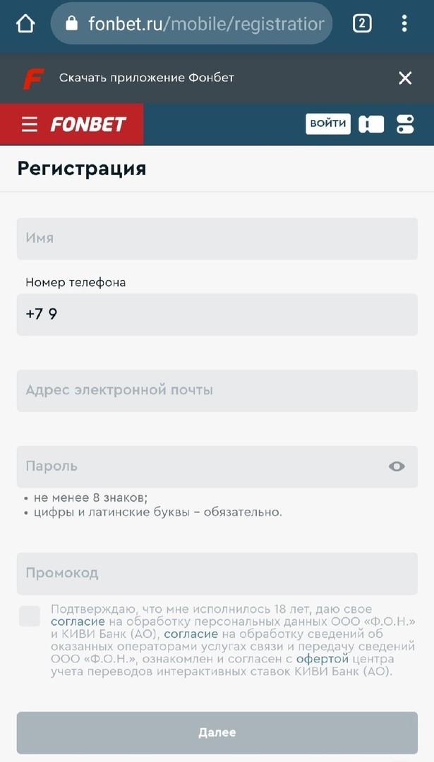 Как зарегистрироваться в приложение Fonbet