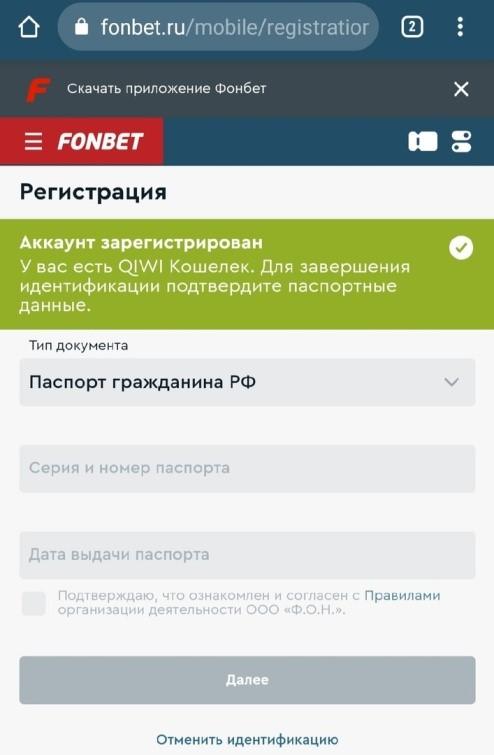 зарегистрироваться в приложение Fonbet