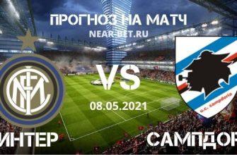 Интер – Сампдория: прогноз и ставка на матч
