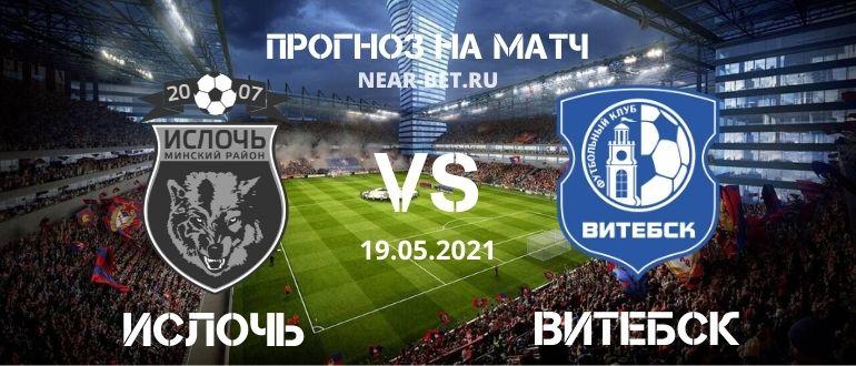 Ислочь – Витебск: прогноз и ставка на матч